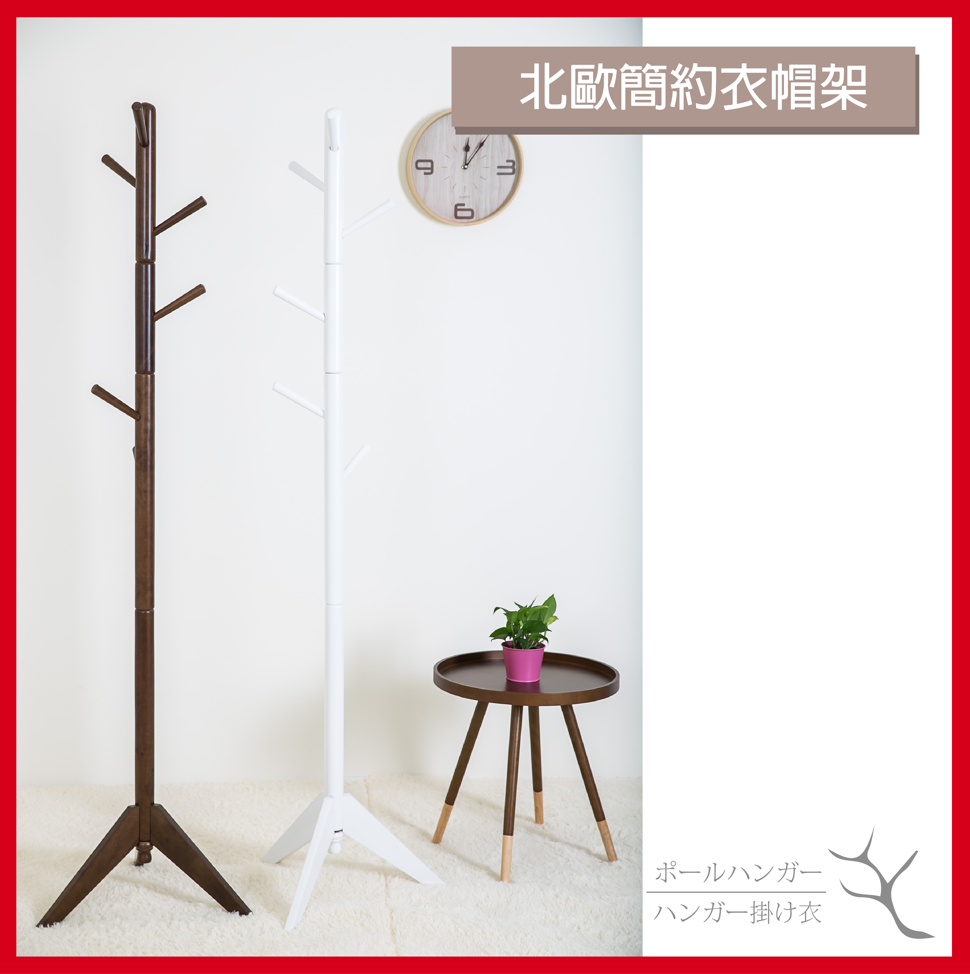 [BH-605]Coat Rack Stand